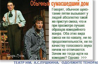 тетр Пушкина «Одолжите тенора»