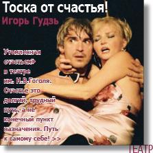 Утомленная счастьем» в театре им. Н.В.Гоголя.