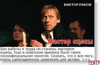 МАСТЕР СЦЕНЫ